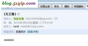 从QQ发的邮件已成功