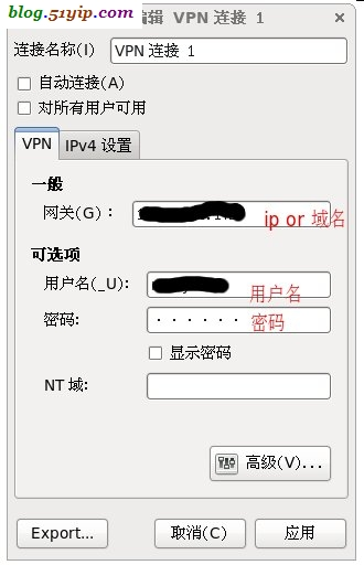 centos networkmanager pptp 连接v