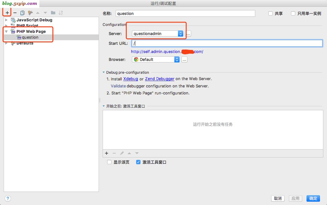 php xdebug phpstorm 配置«海底苍鹰(tank)博客