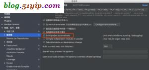 勾选 Build Project automatically
